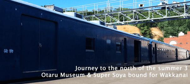 北海道東日本パスで夏の北海道3・小樽市総合博物館〜スーパー宗谷稚内行き