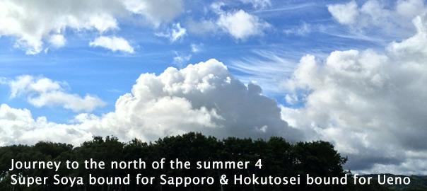 北海道東日本パスで夏の北海道4・スーパー宗谷稚内〜札幌、北斗星2レ見送り