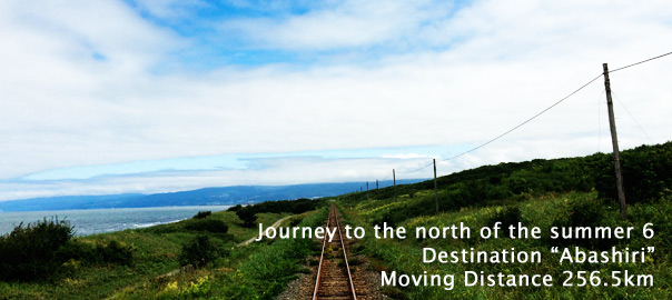 北海道東日本パスの夏旅・釧路から網走へ