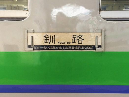 日本一長い距離を走る定期普通列車2429D