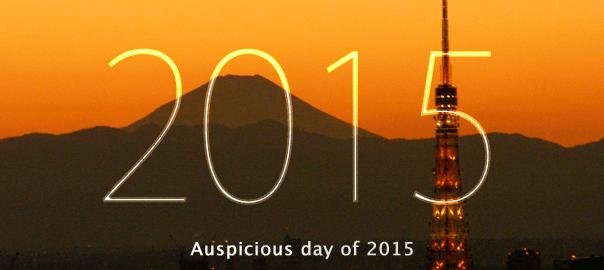 2015年、平成27年の良い日悪い日