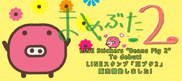 LINEスタンプ「豆ブタ・Beans pig 2」