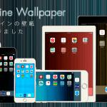 全iPhone、全iPad壁紙「Hairline」24枚リリースしました