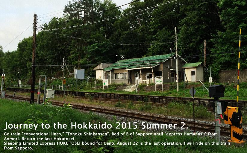北海道東日本パスで夏の北海道'15_2 札幌から塩狩へ・塩狩峠に泊まる