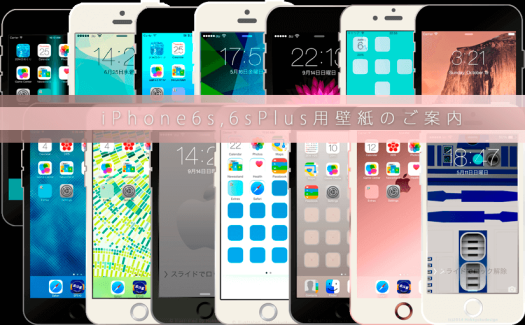 iPhone6s,iPhone6sPlus用壁紙のご案内