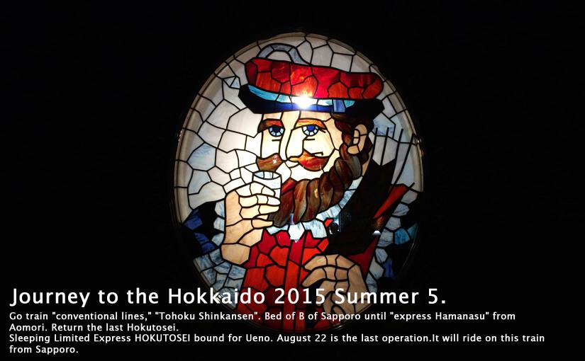 夏旅北海道2015_5・函館から長万部、倶知安、余市、札幌へ