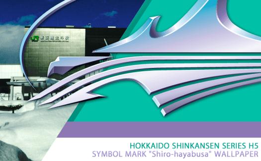北海道新幹線H5系シンボルマーク壁紙