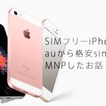 SIMフリーiPhone SEでauから格安SIMに複数回線MNPした話
