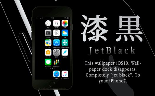 iOS10でドックが消える壁紙「漆黒」
