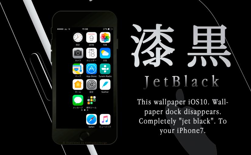 ドックが消える壁紙 for iOS10。「漆黒」リリースしました/全iPhone、iPad対応