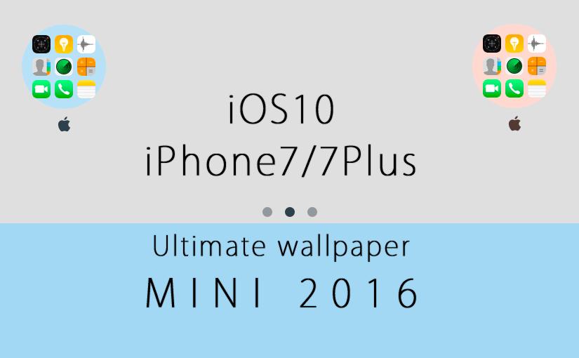 iOS10,iPhone7/7Plus用壁紙「mini」