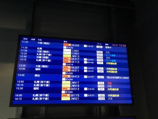 成田第3ターミナル