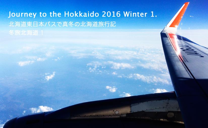北海道東日本パスで真冬の北海道旅行記2016・1