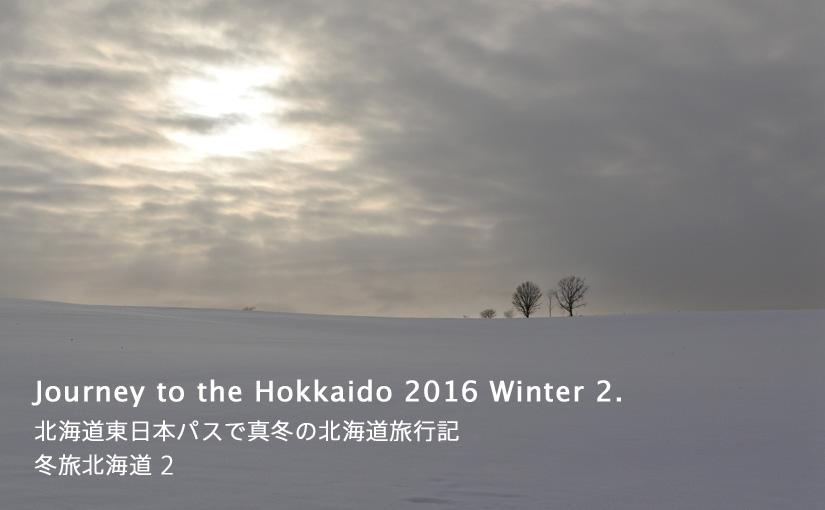 冬旅北海道2016 その2・札幌から旭川へ。美瑛の丘と白金温泉