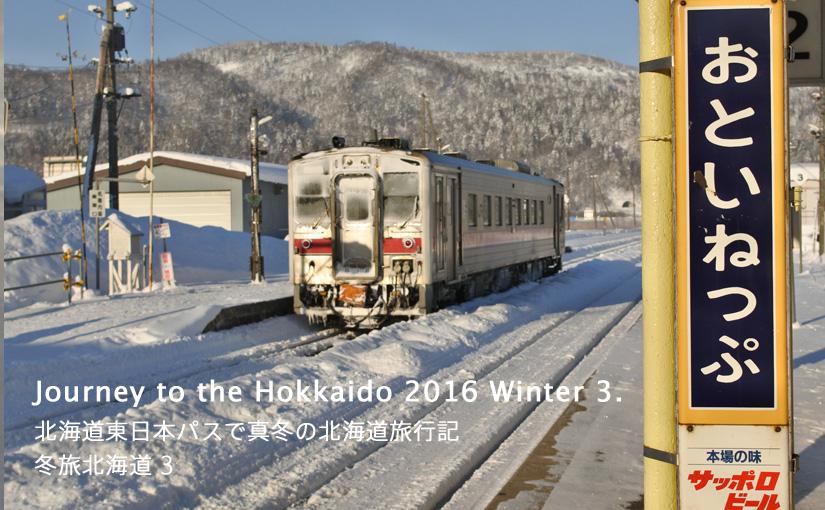 北海道東日本パスで冬旅北海道2016 その3・旭川から稚内へ