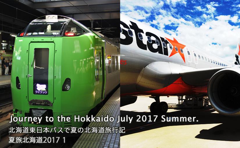 2017夏旅北海道7月・北海道東日本パス旅行記です。道北日本海、オホーツクを回り道東を巡り宗谷本線で北上します。
