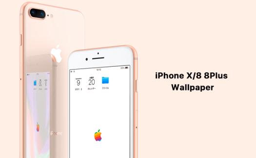 iPhone X/8/8Plus壁紙のご案内