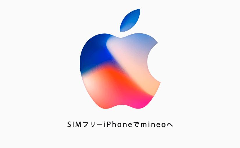 SIMフリーiPhoneでmineoへ