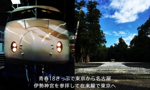 青春18きっぷで東京から名古屋・伊勢神宮を参拝して在来線で東京へ