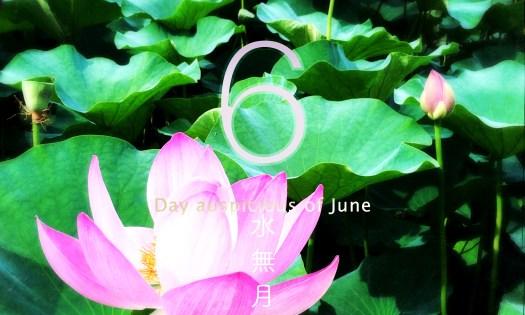 平成30年・2018年6月のいい日悪い日・お日取り・暦