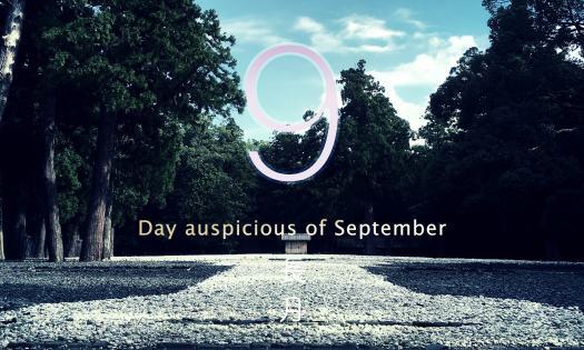 平成30年・2018年9月のいい日悪い日・縁起のいい日、お日取り・暦