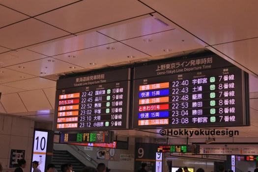 東京駅発車標・ムーンライトながら大垣行き