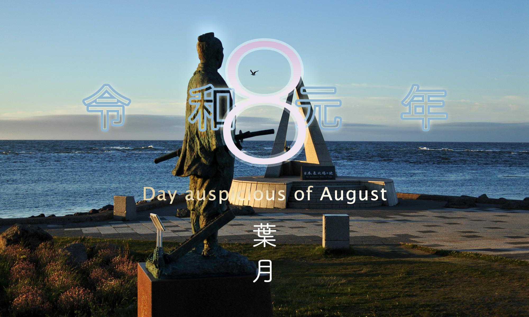 令和元年・2019年8月のいい日悪い日・縁起のいい日、お日取り・暦
