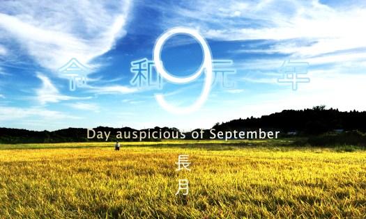 令和元年・2019年9月のいい日悪い日・縁起のいい日、お日取り・暦