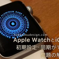 Apple WatchとiOS13で初期設定・同期ができない問題の解決方法