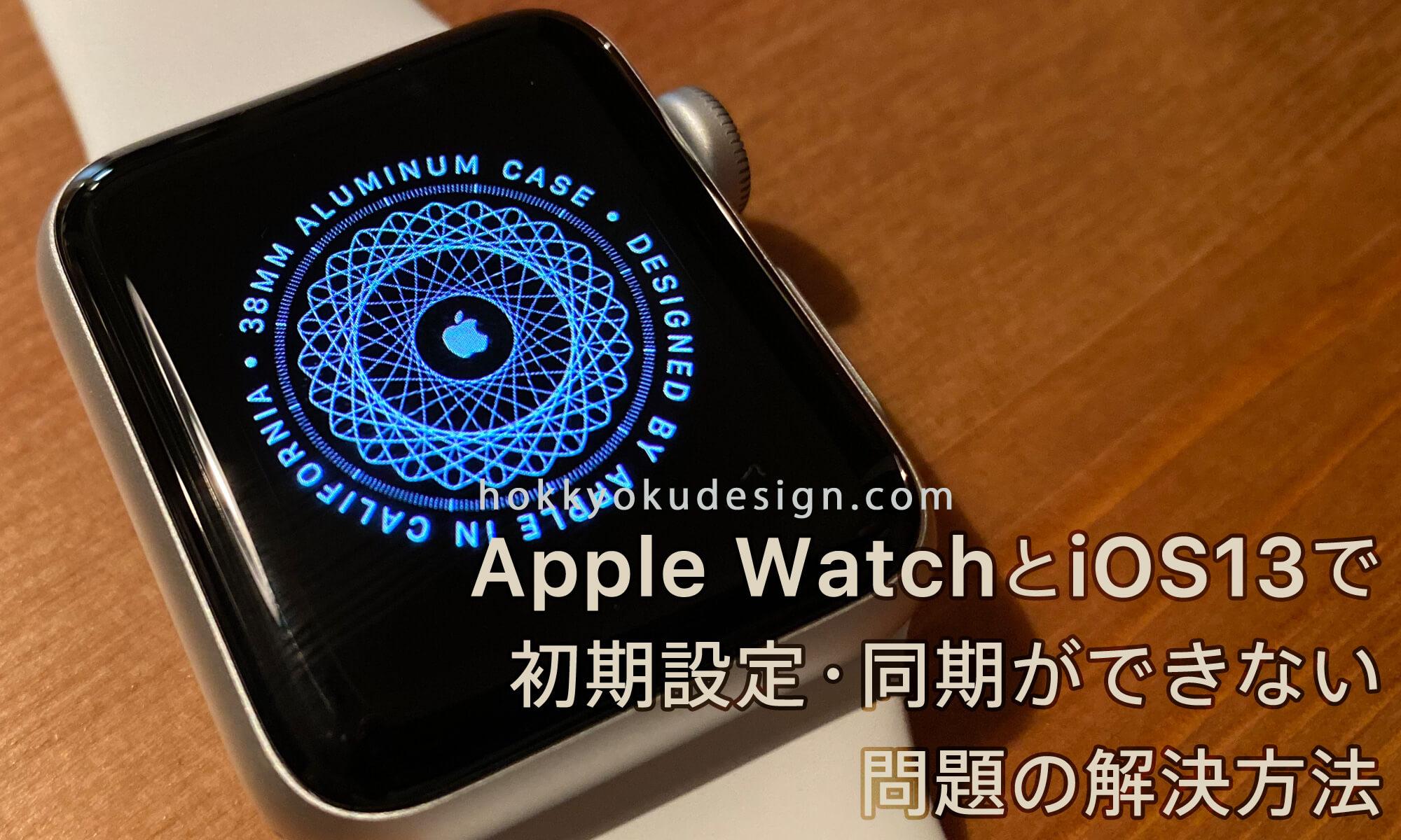 Apple Watchとios13で初期設定 同期ができない問題の解決方法 Ios Calendar Blog