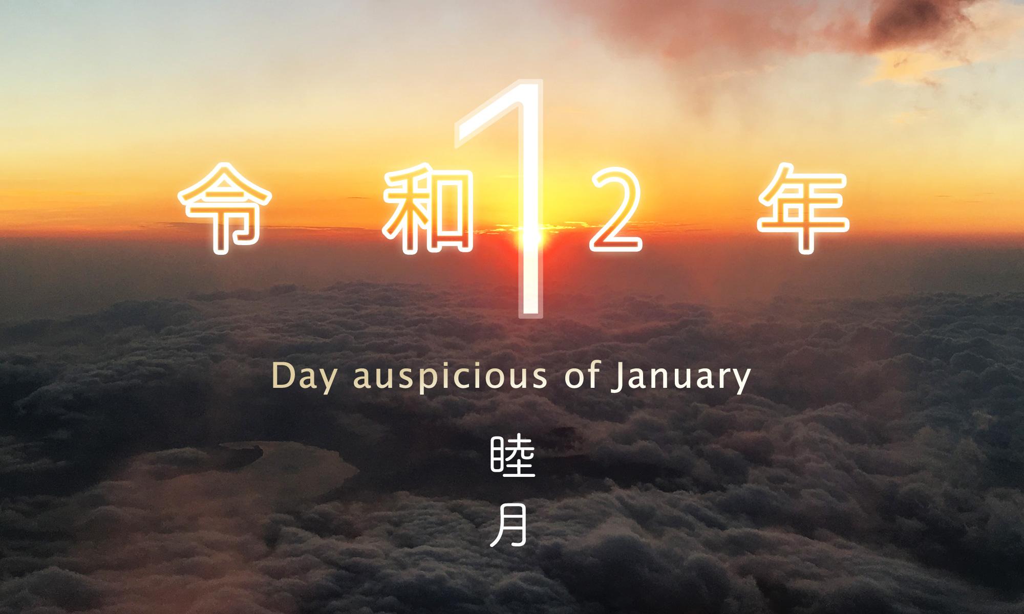 令和2年・2020年1月のいい日悪い日・縁起のいい日、お日取り・暦