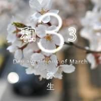 2021年、令和3年3月の暦・お日取り・縁起のいい日、良くない日