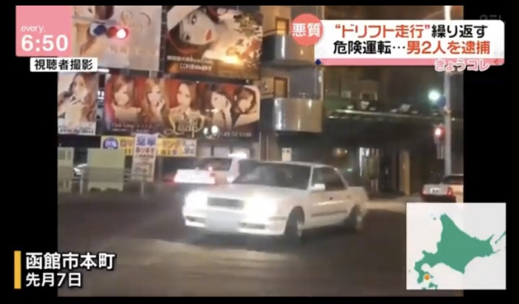 COME FAST AND FURIOUS DRIFTER ARRESTATO A HAKODATE