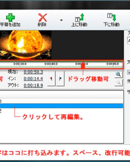 『VideoPadの使い方』字幕の設定
