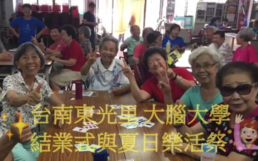 【耆樂】台南東光社區大腦大學健康課程 結業式暨夏日樂活祭