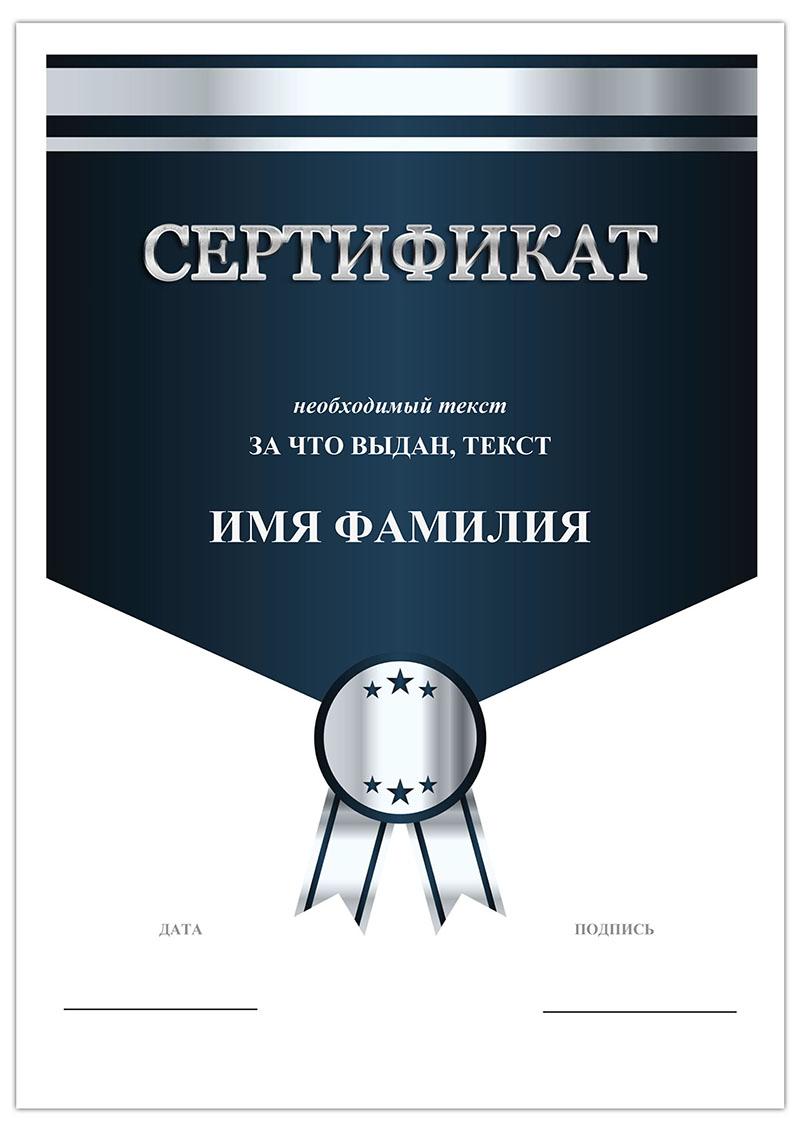 Изготовление подарочных сертификатов - вашим клиентам понравиться