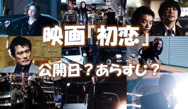 映画『初恋』