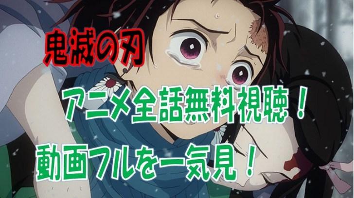 鬼滅の刃 全話 アニメ
