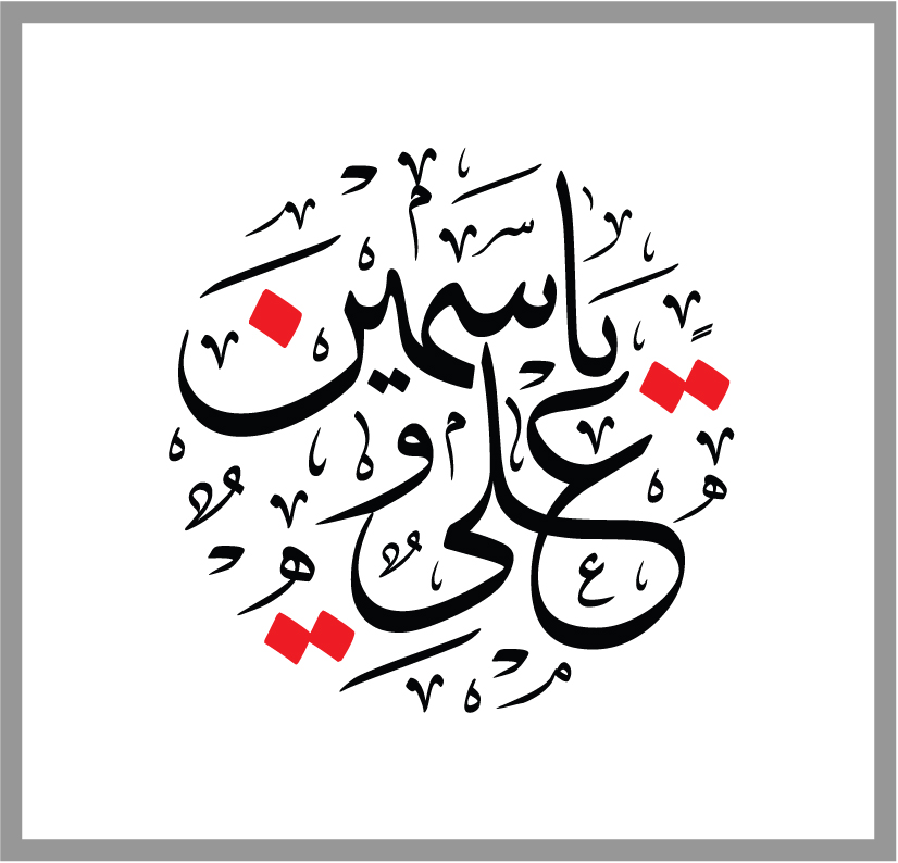 English & Arabic Calligraphy