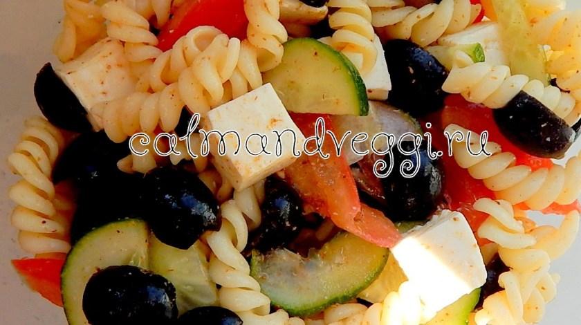 Греческий салат с пастой рецепт с фото пошаговый