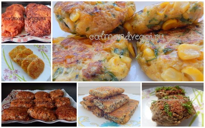 вегетарианские котлеты без мяса рецепты с фото