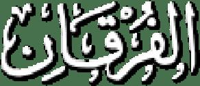 surah.25 (1)