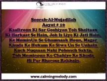 58-Soorah-al-Mujadilah-Aayaat-22