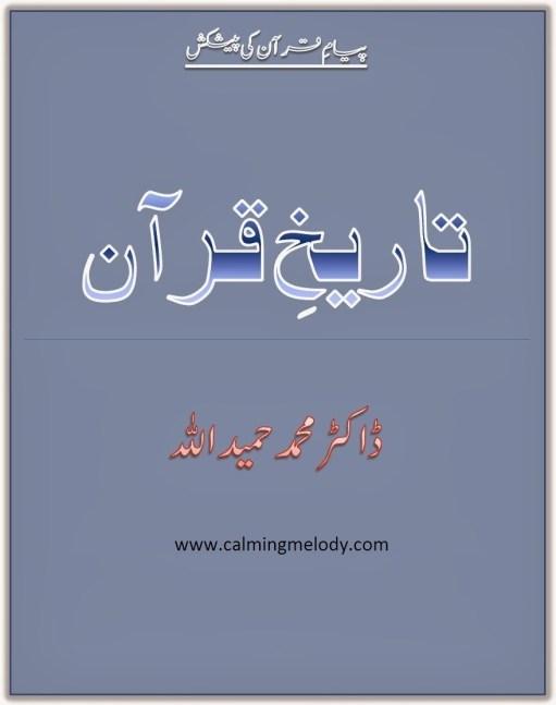 Tareekh e Quran By Dr Hamid Ullah