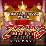 唯一無二の24時間日本語サポート ジパングカジノ