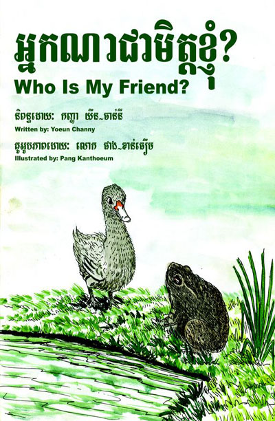 who is my friend?