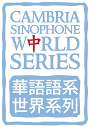 Cambria Press Sinophone World Series Series Editor Victor Mair