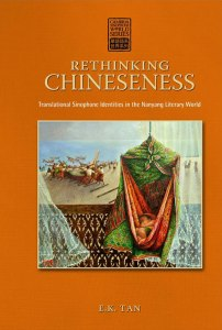 Cambria Press Sinophone Rethinking Chineseness