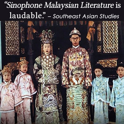 Cambria Press academic publisher  Sinophone Malysian Literature Alison Groppe Southeast Asian Studies Victor Mair