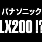 パナソニック11月8日にLX100後継機(LX200?)も発表する!?